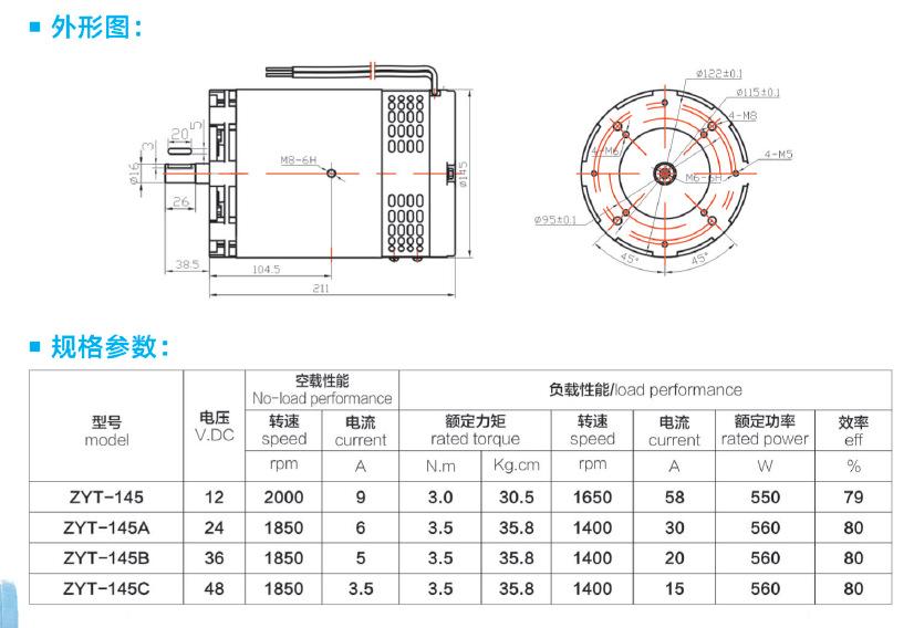 扫地车电机外形结构与规格参数