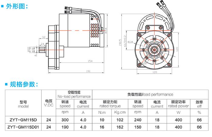洗地机刷盘电机外形图及规格参数